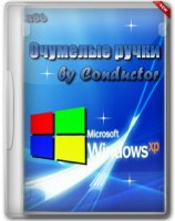 Windows XP Professional SP3 x86 (25.02.2013/RUS) bu Conductor